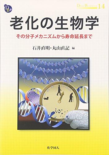 老化の生物学: その分子メカニズムから寿命延長まで (DOJIN BIOSCIENCE SERIES)の詳細を見る