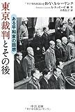 東京裁判とその後 - ある平和家の回想 (中公文庫)