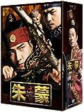 朱蒙〔チュモン〕第二章 後編(1) <ノーカット完全版> [DVD]