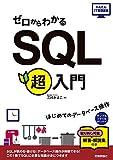 ゼロからわかる SQL超入門 (かんたんIT基礎講座)