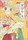ましまろ文學ガール 2巻 (ビームコミックス)