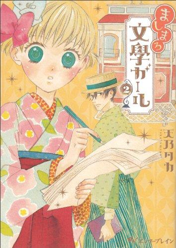 ましまろ文學ガール 2巻 (ビームコミックス)の詳細を見る