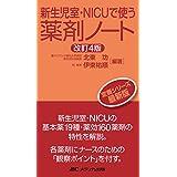 改訂4版 新生児室・NICUで使う薬剤ノート