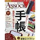日経ビジネスアソシエ 2017年 11 月号 [雑誌]