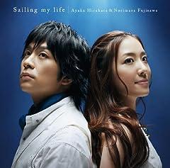 平原綾香&藤澤ノリマサ「Sailing my life」の歌詞を収録したCDジャケット画像