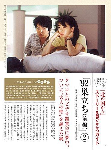 「北の国から」全話収録 DVDマガジン 2017年 20号 12月5日号【雑誌】