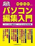 パソコン編集入門[パーソナル編集長バージョン12対応版]