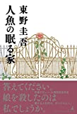 本を読んだ。『人魚の眠る家 / 東野圭吾』