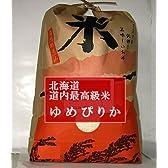 モチッと軟らか!28年/北海道米のエース!ゆめぴりか1等玄米5kg (精米指定:玄米のまま)