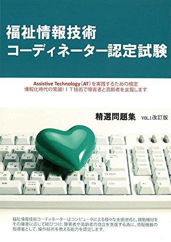 福祉情報技術コーディネーター認定試験精選問題集VOL.1改定版