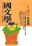 國文學 2008年 11月号 [雑誌]