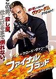 ジャン=クロード・ヴァン・ダム/ファイナル・ブラッド [DVD]