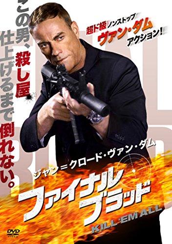 ジャン=クロード・ヴァン・ダム/ファイナル・ブラッド[DVD]