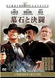 墓石と決闘 [DVD]