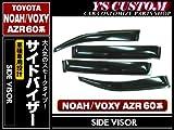★ノア/ヴォクシー 60系 AZR6#系 純正タイプ サイドバイザー★/ドアバイザー スモーク エアロ voxy