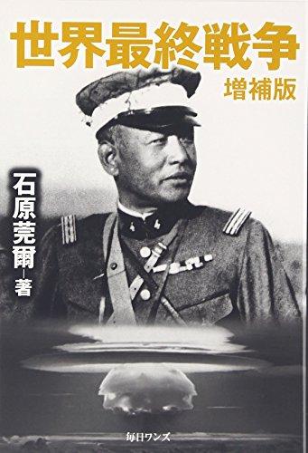 世界最終戦争 増補版 / 石原 莞爾