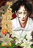 鬼談人形師雨月の百物語 4 (LGAコミックス)