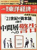 週刊 東洋経済 2014年 7/26号 「『21世紀の資本論』が問う 中間層への警告/人手不足の正体」