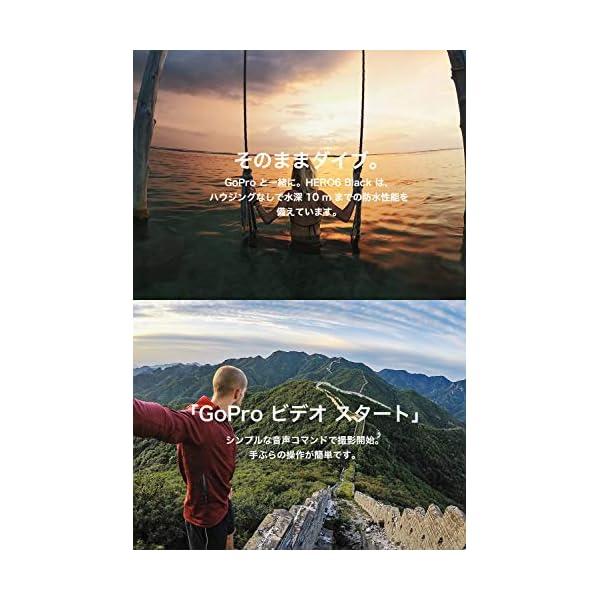 【国内正規品】GoPro アクションカメラ H...の紹介画像6