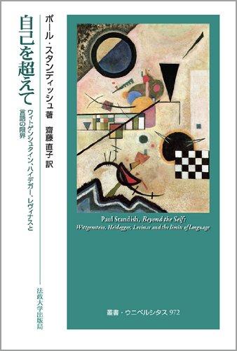 自己を超えて: ウィトゲンシュタイン、ハイデガー、レヴィナスと言語の限界 (叢書・ウニベルシタス)の詳細を見る