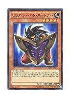 遊戯王 日本語版 MB01-JP019 Big Shield Gardna ビッグ・シールド・ガードナー (ノーマル・パラレル / ミレニアム仕様)
