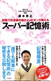 記憶力日本選手権チャンピオンが教えるスーパー記憶術
