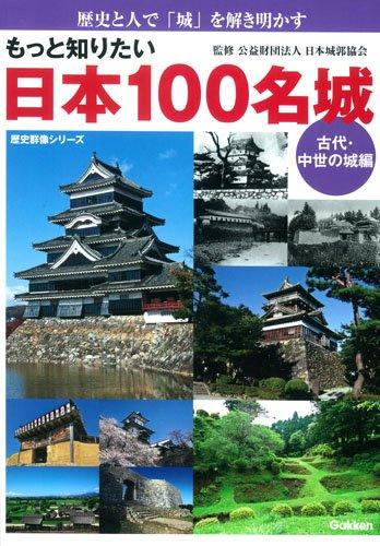 もっと知りたい 日本100名城 古代・中世の城編 (歴史群像シリーズ)