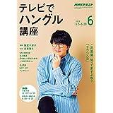 NHKテレビ テレビでハングル講座 2019年 6月号 [雑誌] (NHKテキスト)