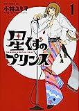 星くずのプリンス / 小林ユミヲ のシリーズ情報を見る