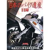 日本のバイク遺産 part 3 目録 (Motor Magazine Mook 日本のバイク遺産 Part 3)