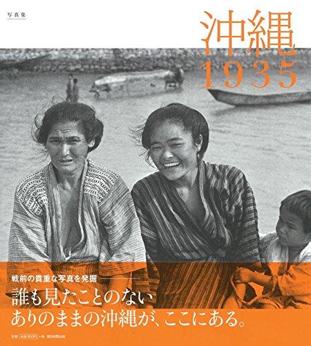 写真集 沖縄1935