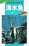 海水魚 (新装版山溪フィールドブックス) 画像