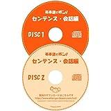 けこりん英語教室 英単語でポン! センテンス・会話編 英語 CD2枚組 9784990349141