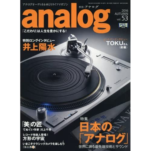 analog(アナログ) 2016年 10 月号
