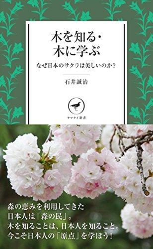 木を知る・木に学ぶ (ヤマケイ新書)の詳細を見る