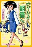 ナイショの朝倉さん~大乃元初奈キャラクターズブック~ / 大乃元 初奈 のシリーズ情報を見る