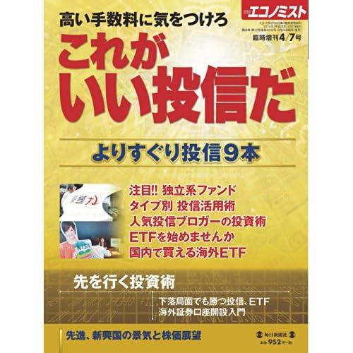 週刊エコノミスト臨時増刊 2014年 4/7号 [雑誌]