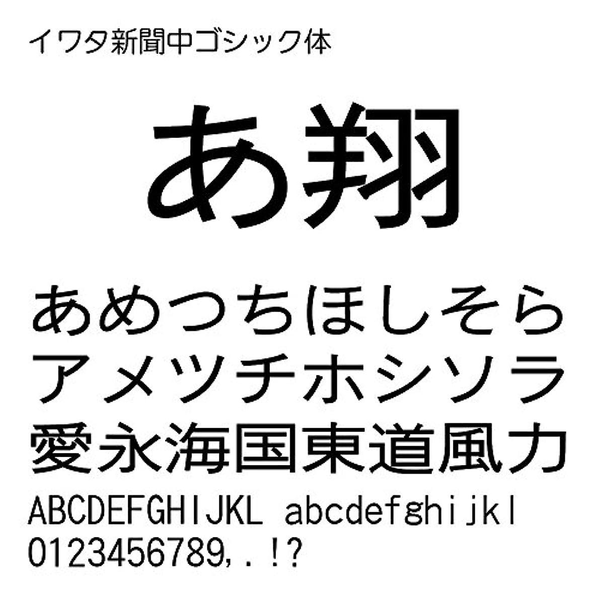 イワタ新聞中ゴシック体 TrueType Font for Windows [ダウンロード]