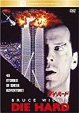 ダイ・ハード [DVD] 画像