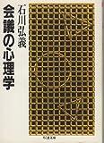 石川弘義「会議の心理学」