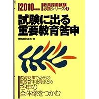 試験に出る重要教育答申 〔2010年度版〕 (教員採用試験必携シリーズ 2)