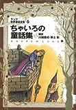ラング世界童話全集〈6〉ちゃいろの童話集 (偕成社文庫)