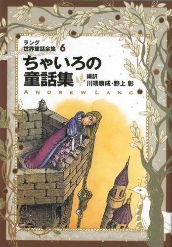 ラング世界童話全集〈6〉ちゃいろの童話集 (偕成社文庫)の詳細を見る