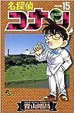 名探偵コナン コミック 1-15巻セット