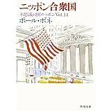 不思議の国ニッポン〈Vol.14〉ニッポン合衆国 (角川文庫)