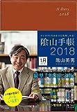 ビジネスと生活を100%楽しめる!  陰山手帳2018(茶)