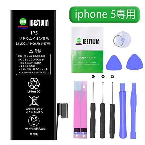 IBESTWIN iPhone5 バッテリー iPhone5交換バッテリー 1440mAh互換用工具セットが付けPSEマーク付き (iPhone5用)