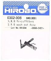 ヒロボー S.R.B ウォッシュアウトAssy M0302006