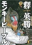 モンキーピープル 2 (ヤングジャンプコミックス)