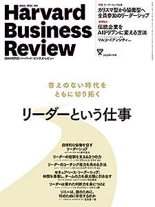 DIAMONDハーバード・ビジネス・レビュー 2020年7月号 [雑誌]